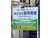 株式会社 藤伸興業 川崎営業所