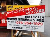 大衆肉食堂(卸)花島精肉店 もりの里店