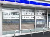 ローソン 淀川新高三丁目店