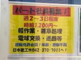 日本建工株式会社