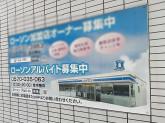 ローソン 西尾今川南店