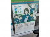 ファミリーマート 本郷小学校前店