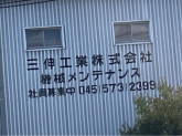 三伸工業株式会社