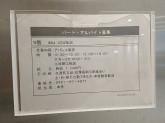 ikka LOUNGE ラスカ茅ヶ崎店