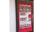 ピザポケット 野芥店