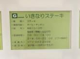 いきなりステーキ アリオ八尾店