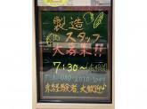 MAISON KAYSER(メゾンカイザー) グランツリー武蔵小杉店