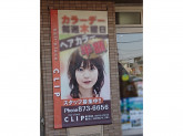 CLIP 田村店