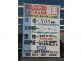 ワークマン 広島宮島街道店