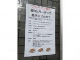 稲荷山公園BBQガーデン