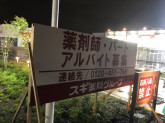 スギ薬局グループ 金沢西泉店