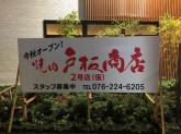 焼肉 戸板商店(2号店)(仮)