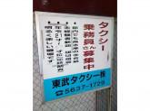 東武タクシー 本社営業所