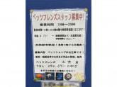 ペッツファミーユ/ペッツフレンズ 土井店