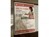 リフォーム三光サービス 土井店