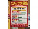 福麦亭 イオンスーパーセンター一関店