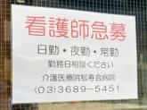 松寿会病院