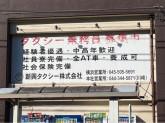 新興タクシー株式会社 横浜営業所