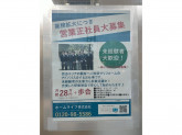 ホームライフ株式会社 戸塚本店