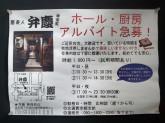 蕎麦人 弁慶 神保町店