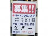 江戸一 岩田店