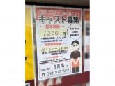 いきなりステーキ 綱島店
