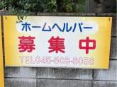 ヘルパーステーション 福ちゃん