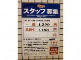 まぐろ市場 神田小川町店
