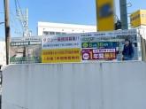 平和交通株式会社 浅田営業所