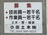 小田土木株式会社