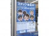 ローソン 大阪空港東店