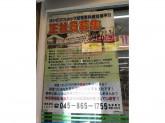 ファミリーマート 川崎東田町店