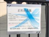 ヒキタ工業株式会社 摂津事業所