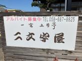 一宮土用亭 二文字屋 木曽川店
