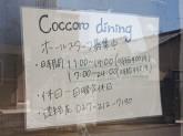 Coccoro dining(コッコローダイニング)