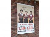 すき家 環状4号泉区和泉店