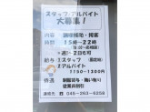 炭焼きサロン 一二三 (HIFUMI)