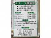 スーパーマルハチ 新大阪店