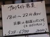 みのかさ 小笹店