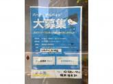 スープカレー屋 鴻(スープカレーヤ オオドリー) 神田駿河台店