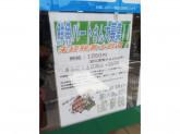 業務スーパーTAKENOKO長尾店