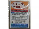 ファミリーマート JR小倉駅店