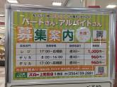 バロー 上和田店
