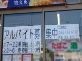セブン-イレブン 福岡桜坂店