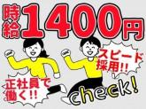 日本マニュファクチャリングサービス株式会社027/kans140227