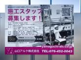 山口アルク株式会社小松営業所