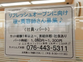 カットコムズ 上和田店