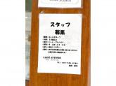 カフェ アントニオ 青葉台東急スクエア店