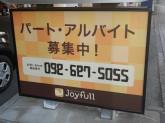 ジョイフル 福岡吉塚店