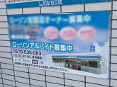 ローソン 横浜下和泉店